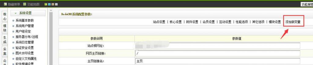网站后台-系统基本参数-点击添加新变量