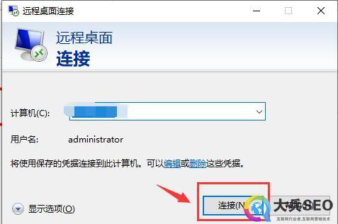 输入IP,用户名和密码连接服务器