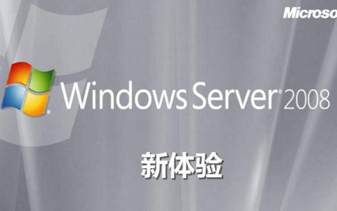 win2008服务器系统如何开启端口号