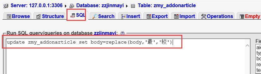 要替换成的字符串的sql语句