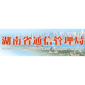 湖南通信管理局