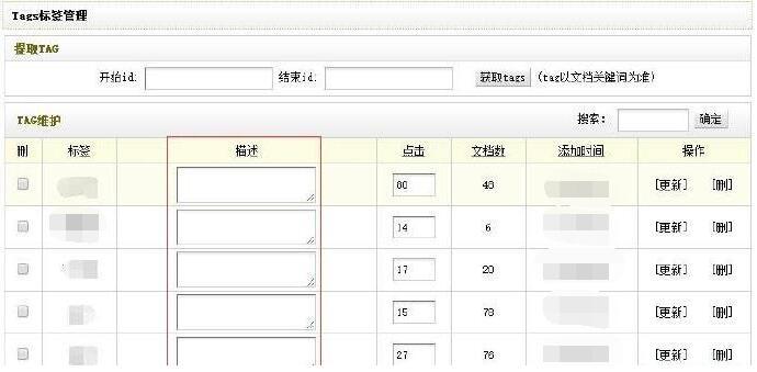 织梦dedecms系统网站tags标签