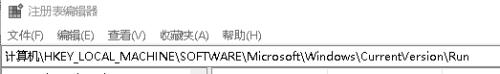 进入windows计算机注册表