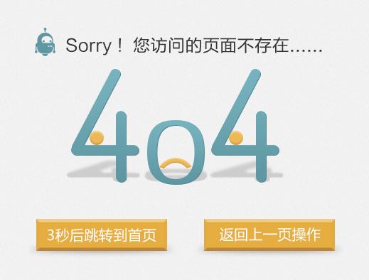 网站404页面怎么设置跳转回首页