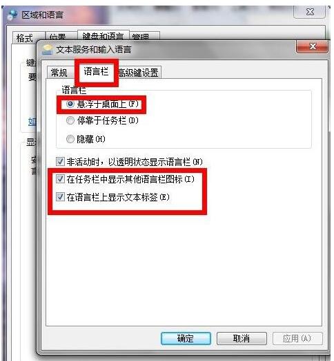 """在语言栏选择""""停靠于任务栏""""或""""悬浮于桌面上"""""""
