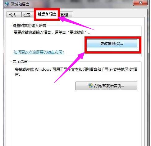 """在键盘和语言选项卡中选择""""更改键盘"""""""