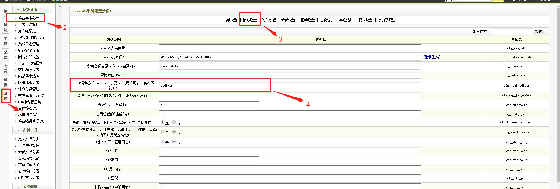 织梦网站后台编辑器设置