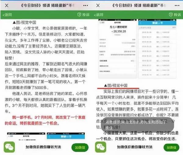 假视觉中国新闻