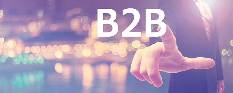 b2b销售模式是什么意思
