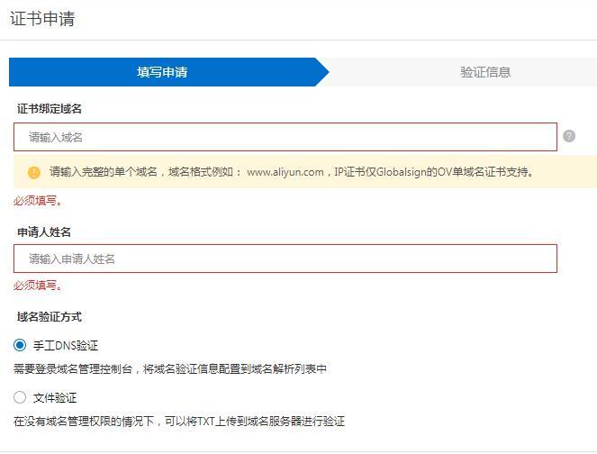 填写SSL证书申请资料