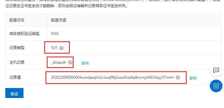 阿里云ssl证书域名验证