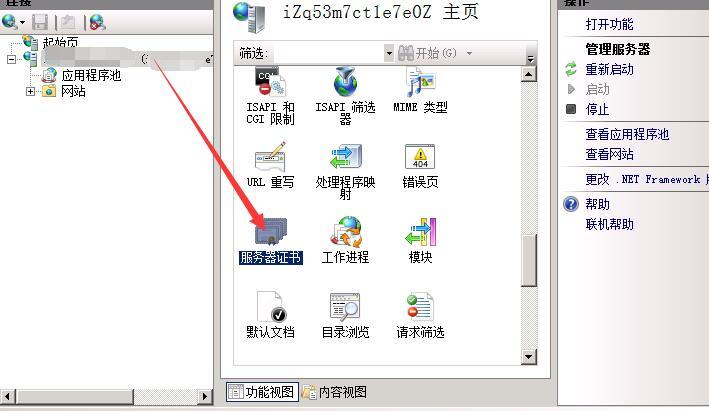 IIS服务管理器