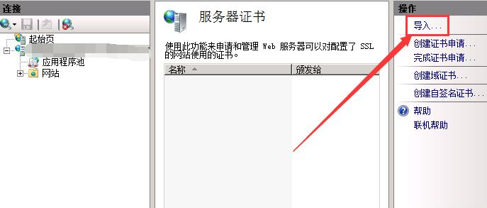 打开'服务器证书'击右侧的导入证书