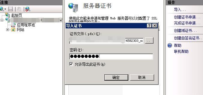 导入ssl证书文件