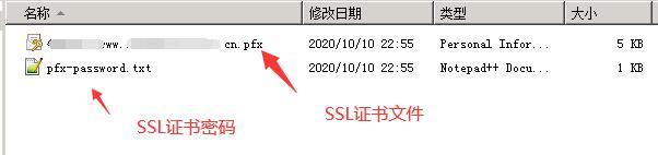ssl证书文件