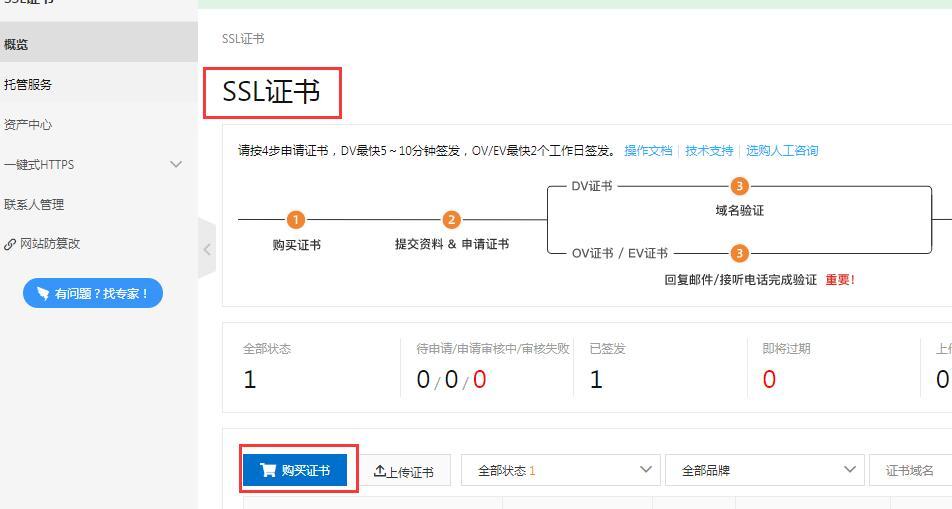 SSL证书购买页面