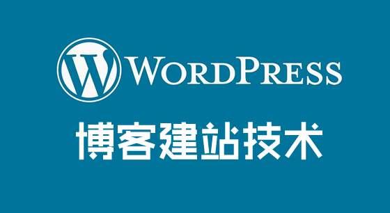 wordpress网站被攻击