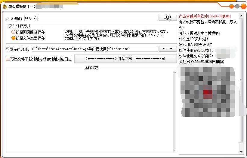 单页模板扒手网页模板一键下载工具,建站仿站必备