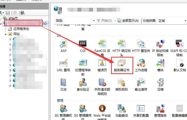 iis7.0 iis8.0的服务器证书