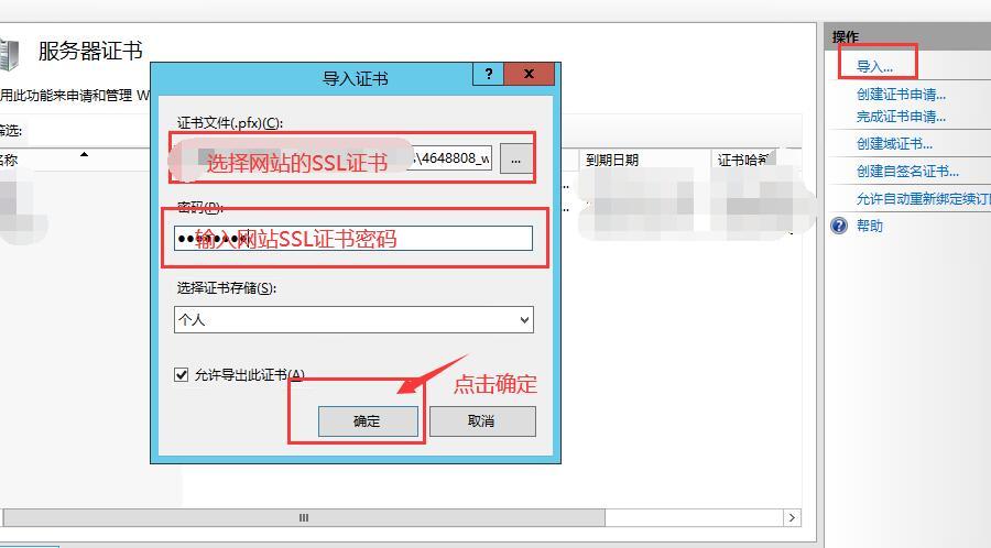 iis7.0 iis8.0服务器SSL证书导入界面