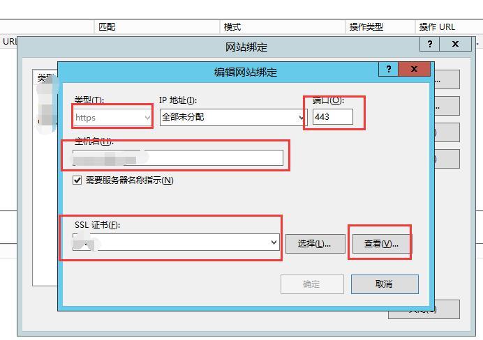 iis7.0 iis8.0如何实现将http自动跳转到https访问网站