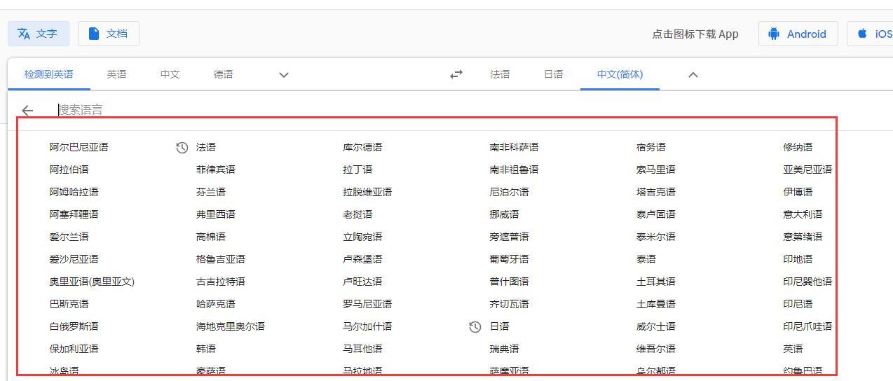 谷歌在线翻译支持翻译上百种语言