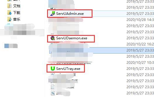 Serv-U的运行文件