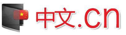 .cn中文域名后缀