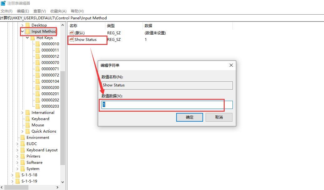 电脑输入法注册表值修改