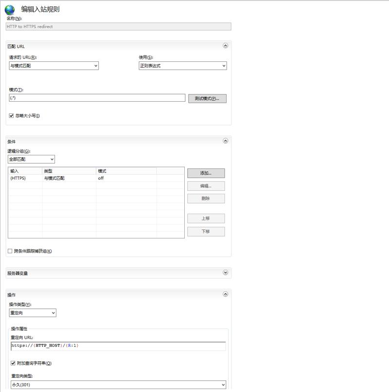 IIS服务器完成URL规则重写后效果