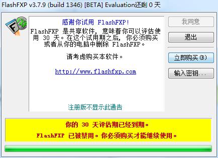 flashfxp软件