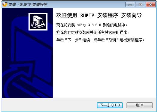 8uftp上传下载工具