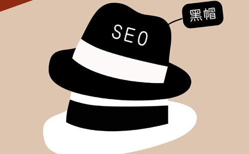 黑帽SEO技术