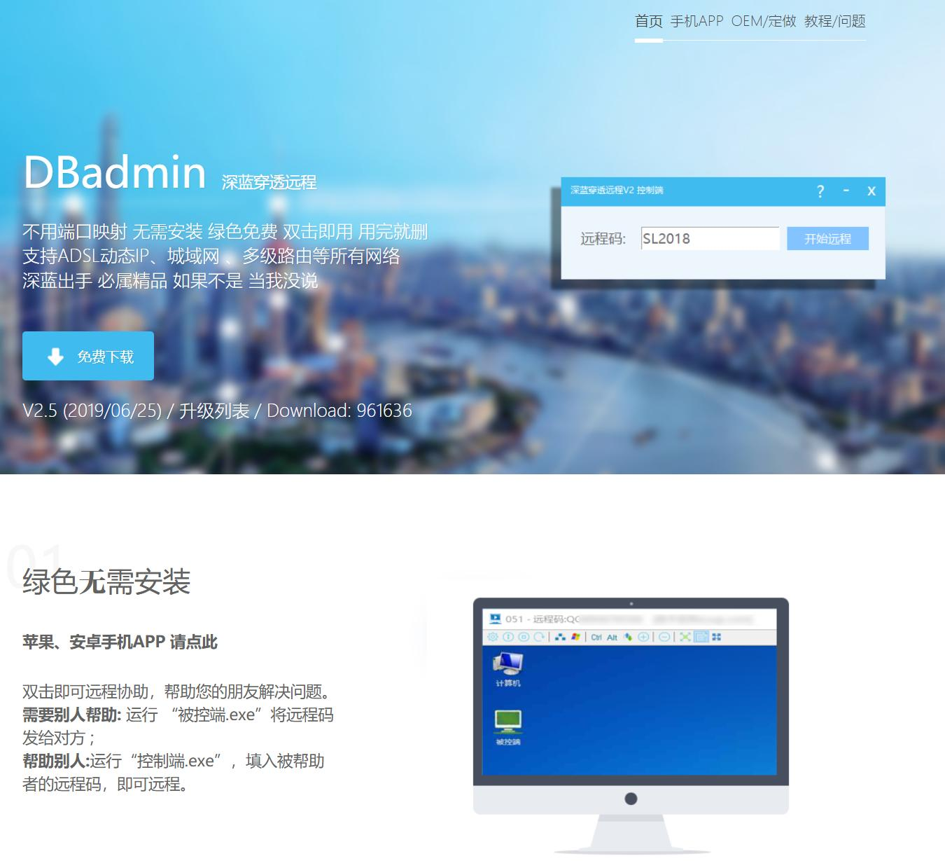 DBadmin深蓝穿透远程软件