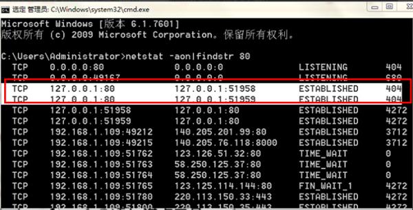 使用netstat命令查看windows系统中占用80端口的进程号