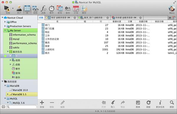 Navicat12数据库管理软件