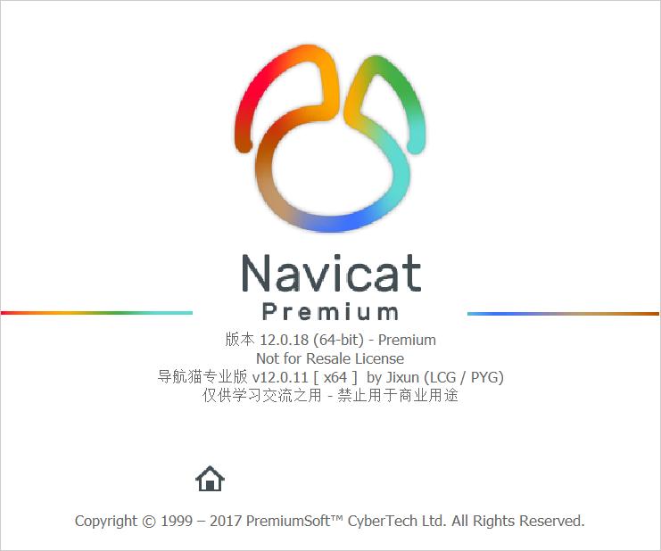 Navicat Premium数据库管理软件