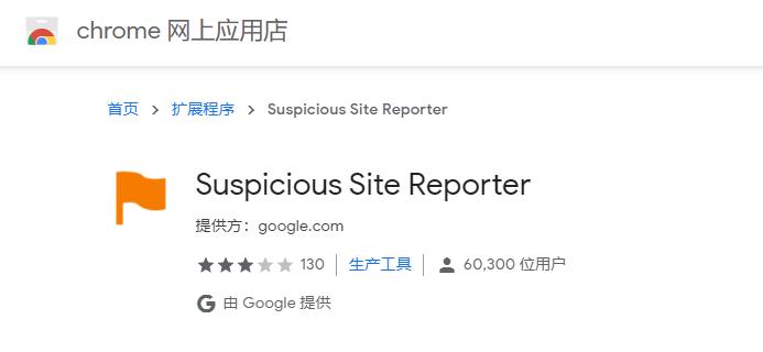 Suspicious Site Reporter插件