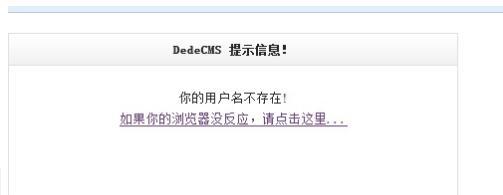 登录织梦后台提示用户名不存在