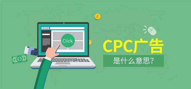 cpc是什么意思啊