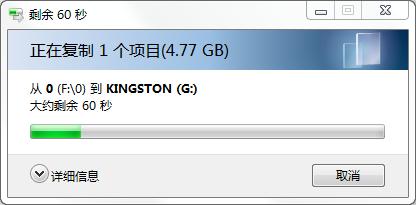 现在就可以向U盘复制超过4GB的文件