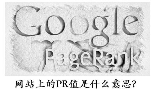 网站PR值是什么意思