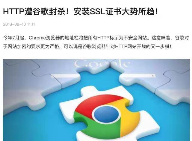 HTTP网站遭谷歌搜索引擎封杀,网站安装SSL证书已是大势所趋