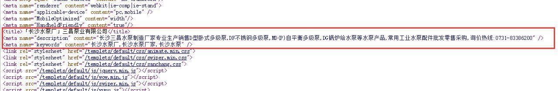 dedecms织梦前台页面TDK标签设置