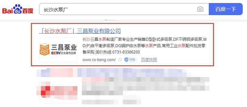 dedecms织梦前台页面TDK标签搜索引擎显示样式