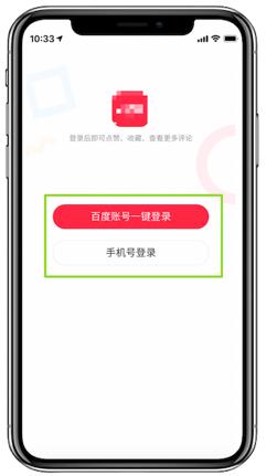 支持多种登录方式,既支持授权登录,也支持手机号登录,符合用户体验要求