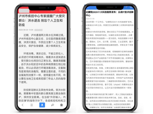 左图页面字体大小适中,段落布局合理,右图内容字体过小为反面示例