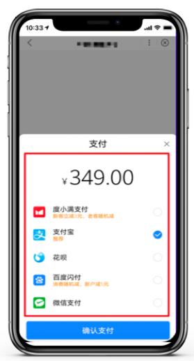 该小程序支持多种在线支付方式,简化了支付流程
