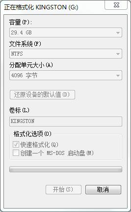 格式化过程中不要拔插U盘或关闭电脑