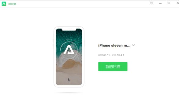 IOS苹果手机微信聊天记录恢复